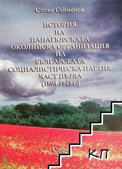 История на Панагюрската околийска организация на Българската социалистическа партия. Част 1: 1894-1945 г.