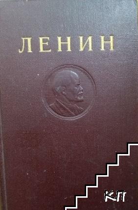 Сочинения в 35 томах. Том 21: Август 1914-декабрь 1915