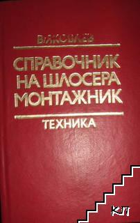 Справочник на шлосера монтажник