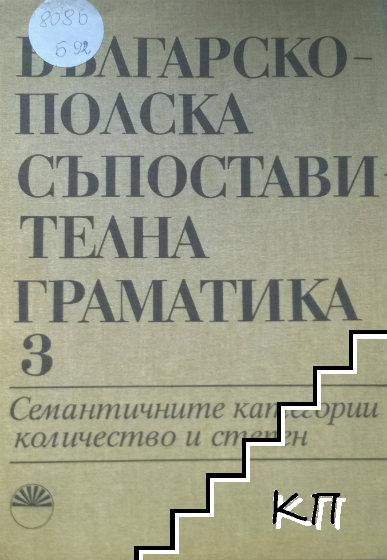 Българо-полска съпоставителна граматика Том 3: Семантичните категории количество и степен