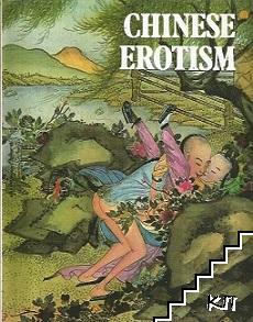 Chinese Erotism