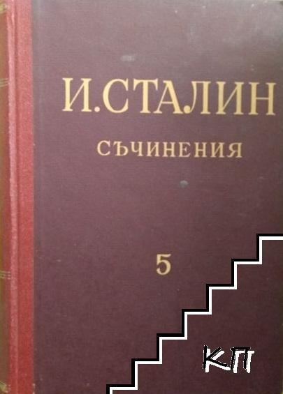 Съчинения. Том 5: 1921-1923