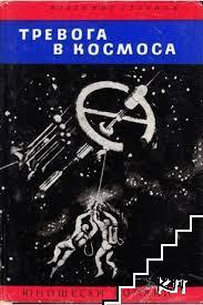 Тревога в космоса