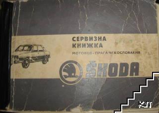 Ръководство за обслужване и подържане на автомобили Шкода - 105л, 105с, 120л, 120лс, 120глс