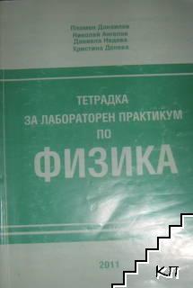 Тетрадка за лабораторен практикум по физика