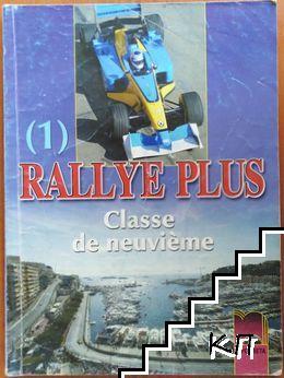 Rallye Plus (1) / Учебник по френски език за 9. клас