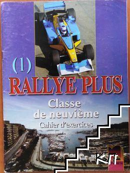 Rallye Plus (1), classe de neuvieme. Учебна тетрадка (9. клас)