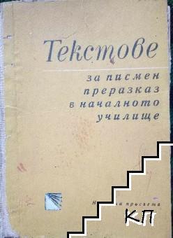 Текстове за писмен преразказ в началното училище