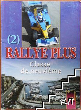 Rallye Plus № 2. Френски език за 9. клас