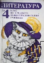 Литература за 4. клас