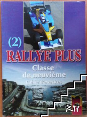 Rallye Plus (2), classe de neuvieme / Учебна тетрадка за 9. клас