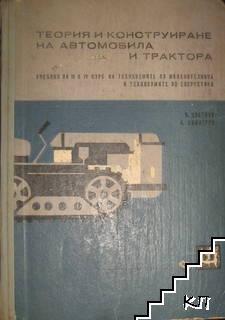 Теория и конструиране на автомобила и трактора