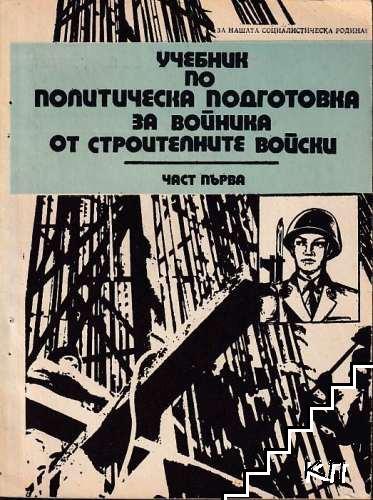 Учебник по политическа подготовка за войника от строителните войски. Част 1