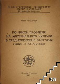 По някои проблеми на материалната култура в Средновековна България (края на XII-XIV век)