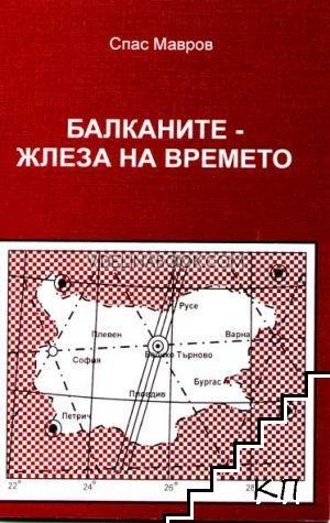 Балканите - жлеза на времето