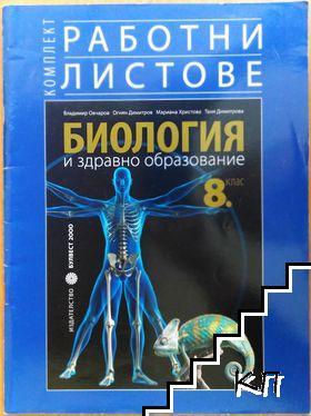 Комплект работни листове по биология и здравно образование за 8. клас