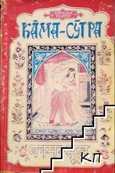 Кама-Сутра