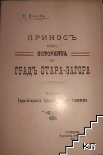 Приносъ къмъ историята на градъ Стара Загора