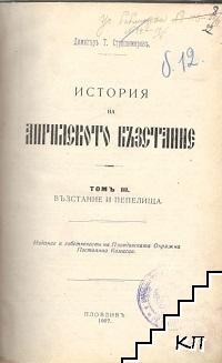 История на Априлското възстание. Томъ 3