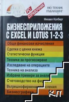 Бизнесприложения с Excel и Lotus 1-2-3