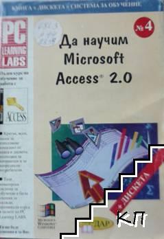 Да научим Microsoft Access 2.0