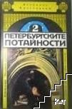 Петербургските потайности. Книга 2
