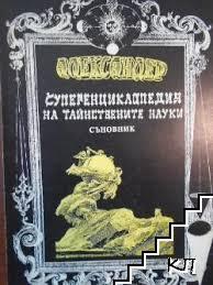 Енциклопедия на тайнствените науки. Книга 9: Съновник