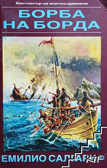 Борба на борда. Корабокрушенците от Шпицберген. Отец Креспел в Лабрадор