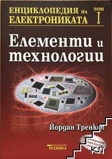 Енциклопедия на електрониката. Том 1: Елементи и технологии