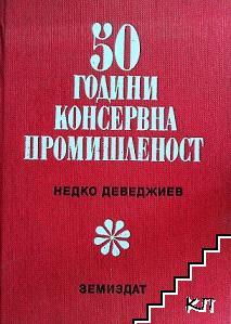 50 години консервна промишленост