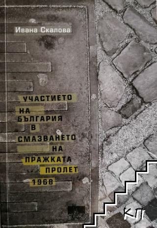 Участието на България в смазването на Пражката пролет 1968