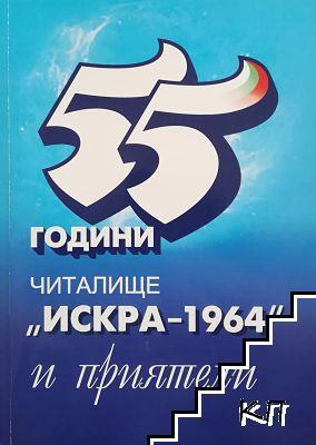 """55 години читалище """"Искра-1964"""" и приятели"""
