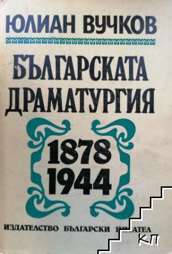 Българската драматургия 1878-1944
