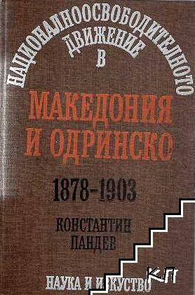 Националноосвободителното движение в Македония и Одринско 1878-1903