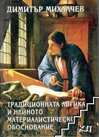 Традиционната логика и нейното материалистическо обоснование