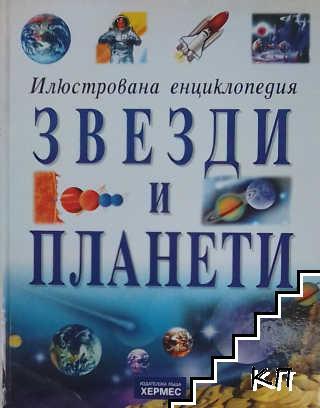 Илюстрована енциклопедия: Звезди и планети
