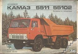 КАМАЗ 5511, 55102