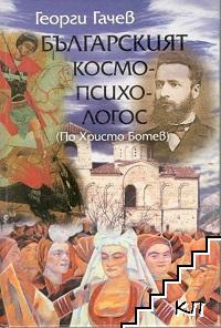 Българският космо-психо-логос (По Христо Ботев)