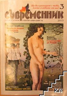 Съвременник. Бр. 3 / 2013