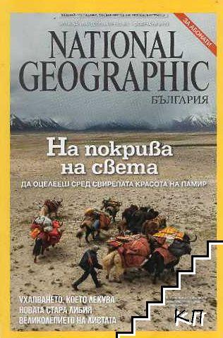 National Geographic - България. Бр. 88 / февруари 2013