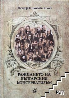Раждането на българския консерватизъм