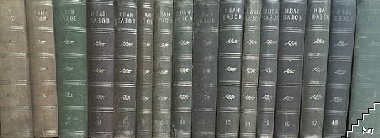 Събрани съчинения в двадесет тома. Том 1-4, 6, 8, 10-17, 19-20