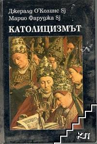 Католицизмът