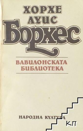 Вавилонската библиотека