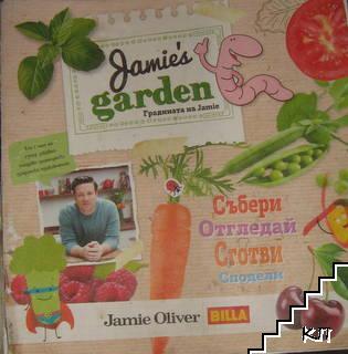 Градината на Jamie