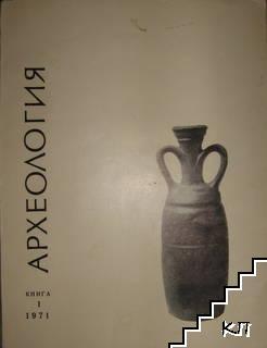 Археология. Кн. 1 / 1971