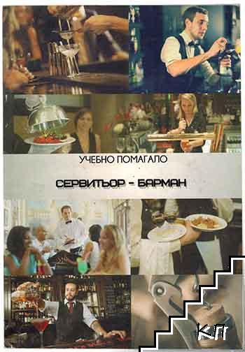 Сервитьор - барман