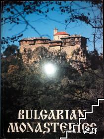 Bulgarian Monasteries