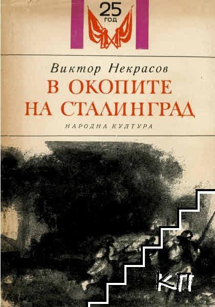 В окопите на Сталинград