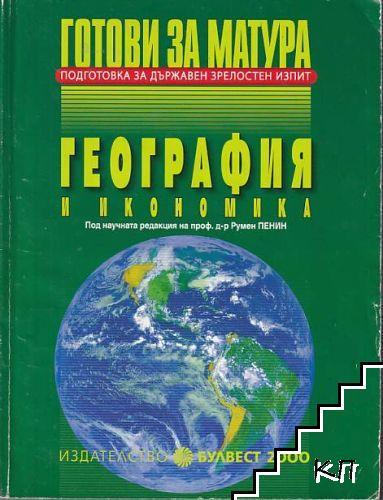 Готови за матура: География и икономика